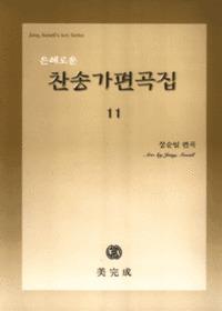 은혜로운 찬송가 편곡집 11(악보)