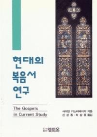 현대의 복음서 연구
