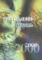 찬미예수 2000 - Praise Jesus (악보)