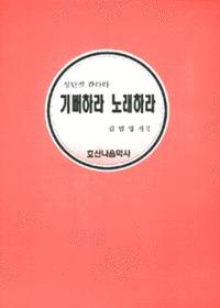 성탄절 칸타타 - 기뻐하라 노래하라 (악보)