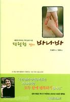 탁월한 헬퍼 바나바 : 새롭게 터득하는 복된 삶의 비결