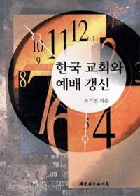 한국교회와 예배갱신