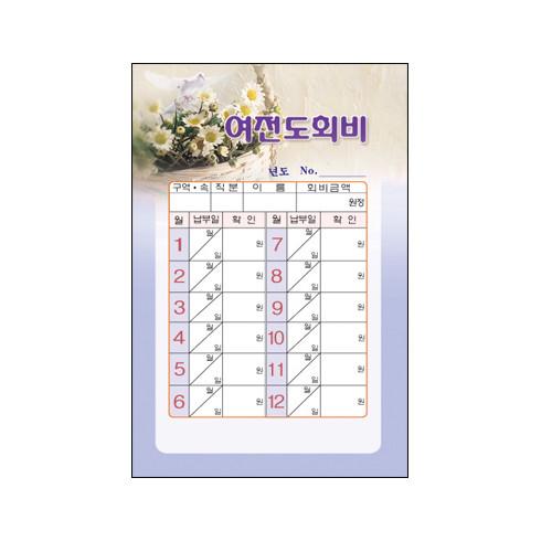 연간 레쟈크 헌금봉투 : 여전도회비 (여전도회레자크719 / 1속 20매)