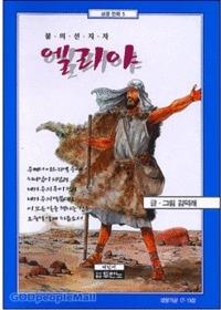 불의 선지자 엘리야(성경만화5)