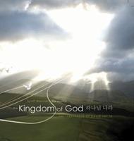 다윗의 장막 10집 -  하나님 나라 (CD)