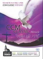 씨씨엠 클래식 - Miracle 아름다운 기적 (CD)