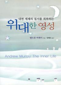 [개정전판] 앤드류 머레이의 위대한 영성