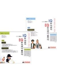현용수의 IQ는 아버지 EQ는 어머니 몫이다 오디오북 1~2집세트 (10CD)