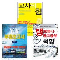 규장 교사 필독서 세트(전4권)