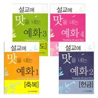 설교에 맛을 내는 예화 세트(1~4권) 전4권
