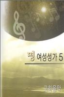 명 여성성가5 (악보)