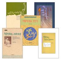 박기삼 저서 세트(전5권)