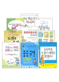 김재헌 목사 저서 세트(전9권)