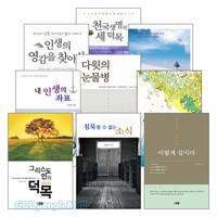 김이태 목사 저서 세트(전9권)