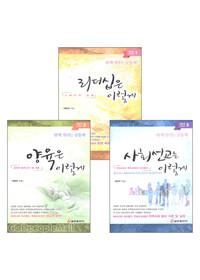 배현찬 목사 공동체 시리즈 세트(전3권)
