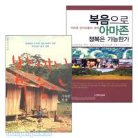 미전도종족 선교 관련 도서 세트(전2권)