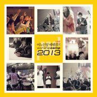 어노인팅 예배캠프 2013 LIVE (2CD + DVD)