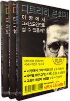 본회퍼의 행동하는 신앙 시리즈 세트(전3권)