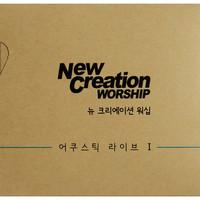 뉴 크리에이션 워십 어쿠스틱 라이브 1 (CD)