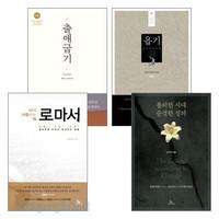 성서유니온 2014~2015년 출간(개정) 주석 세트(전4권)