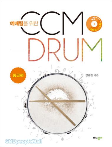 예배팀을 위한 CCM DRUM (중급편) - CD수록