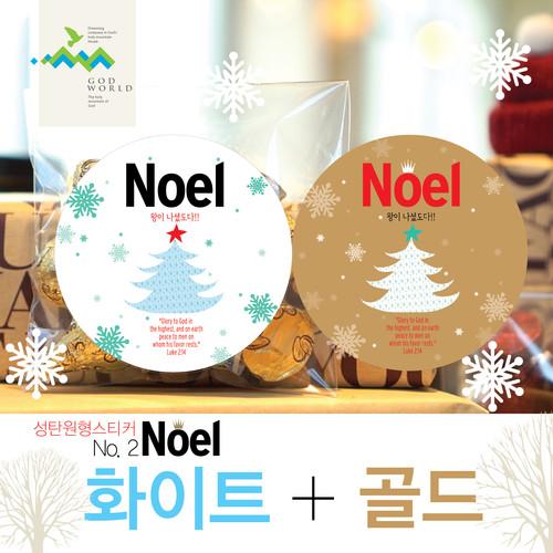 <갓월드> NO.2 크리스마스 성탄 원형스티커