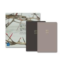 [청장년] 고난주간 성경필사 묵상집 터치 노트 set