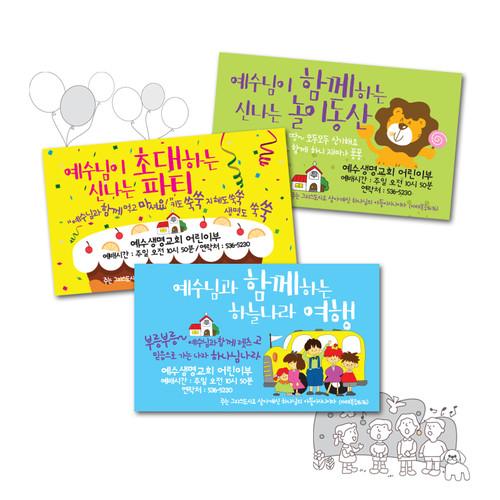 전도초청카드(단체,교회인쇄용 500매/1,000매)