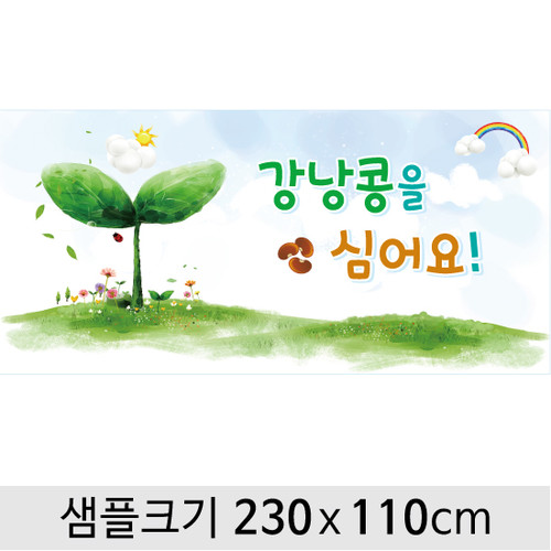 봄배경현수막-075  ( 230 x 110 )