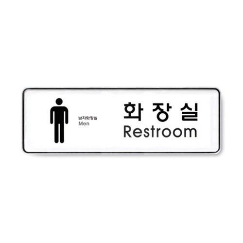 9104 - 화장실 남자 시스템 문패 사인 표지판