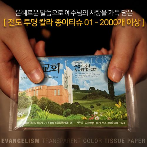 ★캠프코리아★ 전도 투명 칼라 종이티슈 01 (4면칼라인쇄) (2,000개 이상)