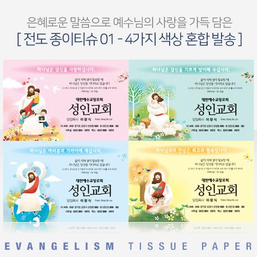 ★캠프코리아★ 전도 종이티슈 01 (1도인쇄) (1,000개)