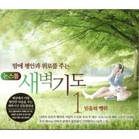 새벽기도 1집 - 믿음의 행위 (CD)