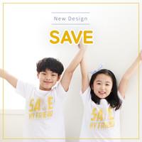 [갓키즈 2019 신규티1] SAVE