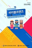 2019년 여름성경학교 아동부 찬양교재집 : 바이블 프렌즈 - 장로교 통합공과