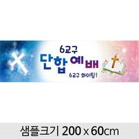 교회현수막(단합예배)-095 ( 200 x 60 )