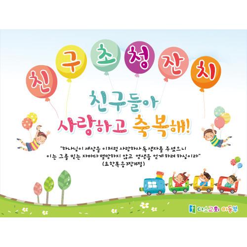 교회현수막(친구초청)-111 ( 200 x 150 )