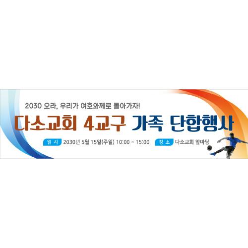 교회체육대회현수막-008 ( 250 x 70 )