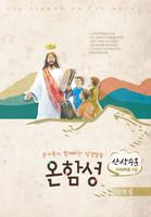 온함성7집 - 산상수훈 마태복음5장 (악보)