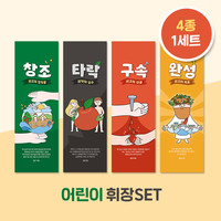 구원 스토리의 휘장 세트-창조 타락 구속 완성(그림)