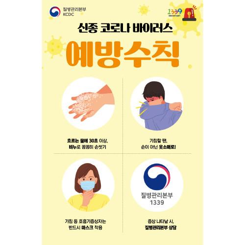 안전예방현수막(신종코로나바이러스)-021 ( 100 x 150 )