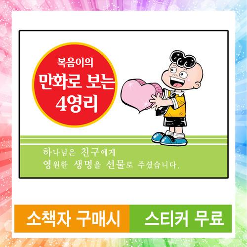 [사영리 소책자] 복음이의 만화로 보는 4영리
