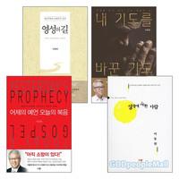 규장 이동원 목사 저서 세트(전4권)