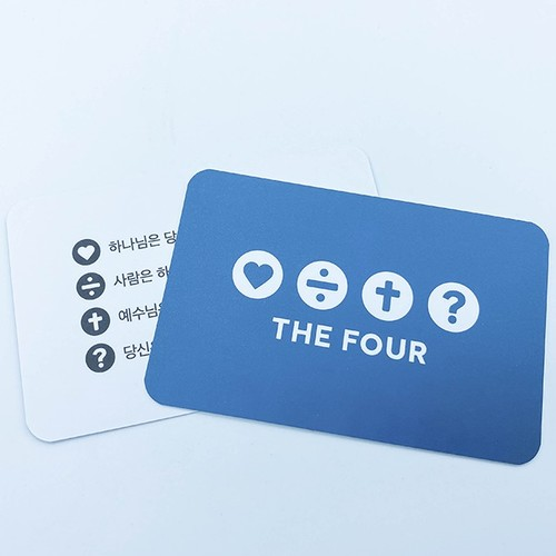 THE FOUR(더포) 명함 전도지 (50매 1set)