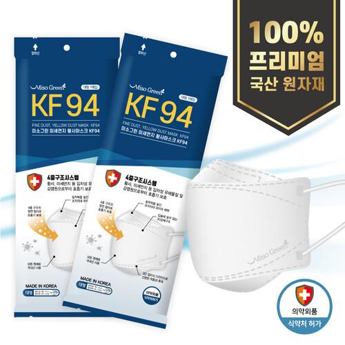 미소그린 미세먼지 황사마스크 KF94 (500개)