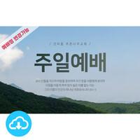 파워포인트 예배화면 템플릿 1 by 홍언니 / 이메일발송 (파일)