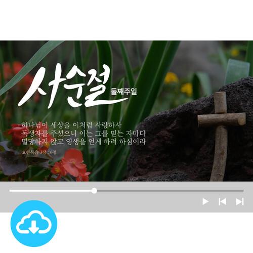 예배용 영상클립 2 by 빛나는 시온 / 사순절 둘째주일 / 이메일 발송(파일)