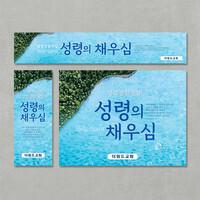 [주문제작] 성령강림주일 현수막_ 바다