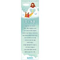 교회성경말씀현수막(주기도문)-107 ( 95 x 320 )