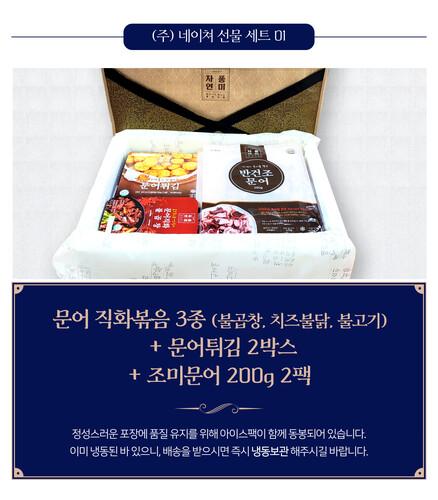 [추석선물세트1] 문어직화볶음 3종 조미문어 200g 2팩 문어튀김 2박스